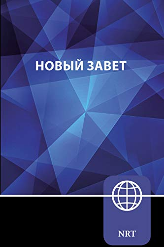 NRT Holy Bible (Russian Edition)