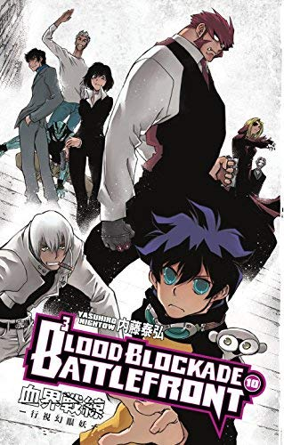 Blood Blockade Battlefront (Volume 10)