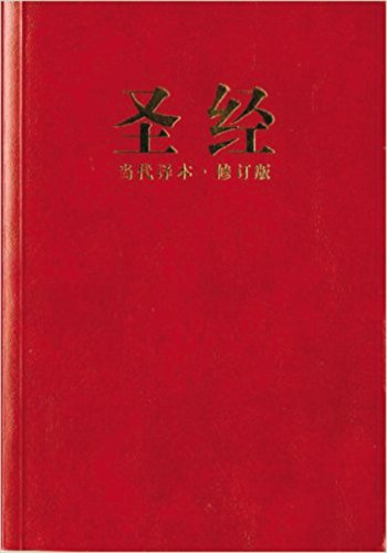 Chinese Contemporary Bible (Large Print)